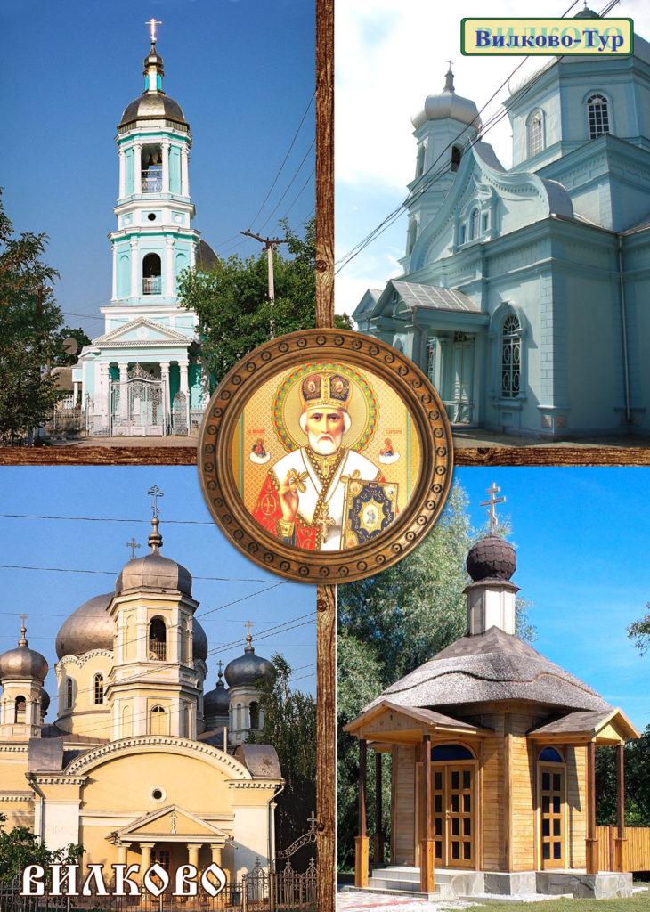 Вилково - город трех храмов