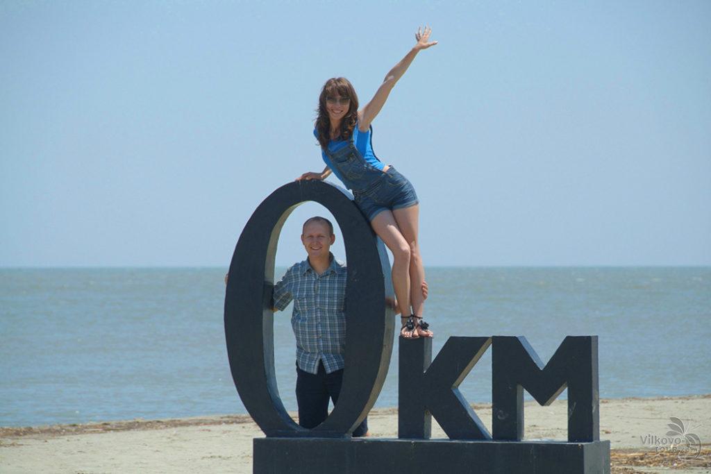 На нулевом километре вместе с Вилково-тур.  0 км. Нулевой километр. Дунай. Черное море. Загадать желание