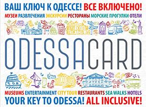 ODESSACARD — карта туриста Одессы