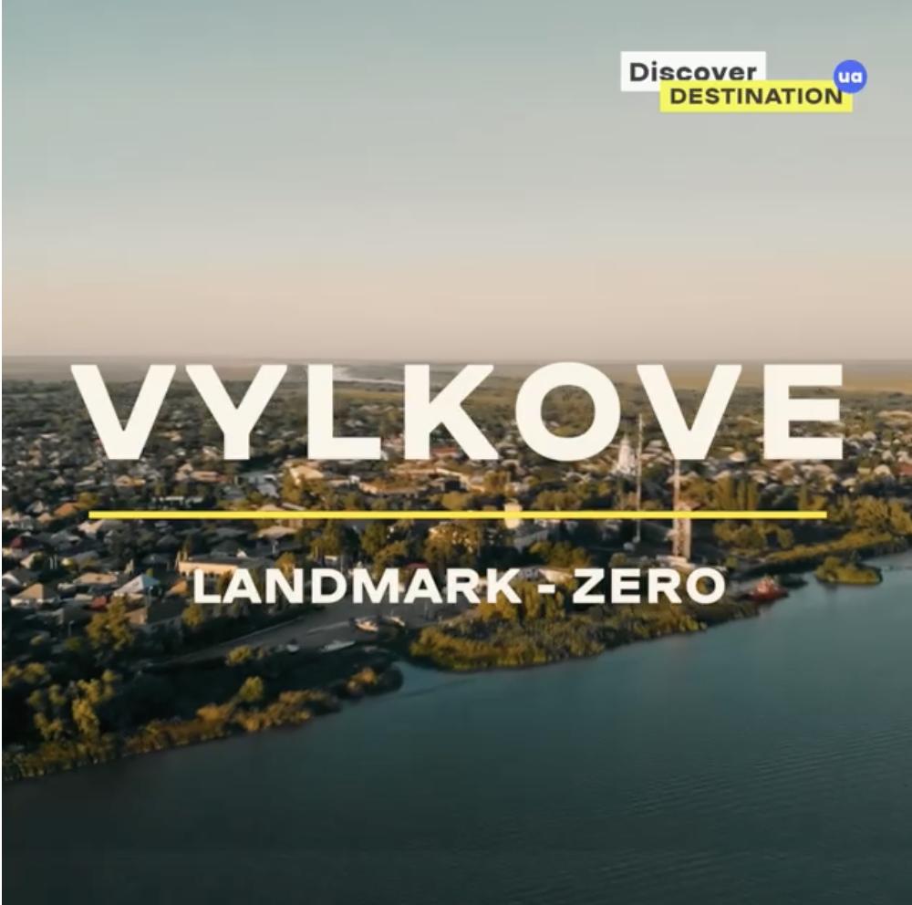 Discover Ukraine. Vilkovo. Landmark - Zero